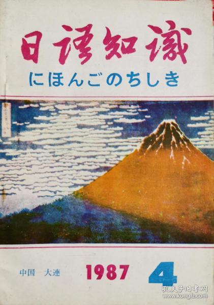 《日语知识》1987年4月