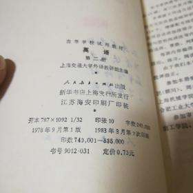 英语 第二册 高等学校试用教材