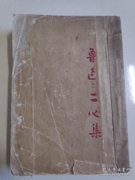 鲁迅二心集!民国廿一年(1932年)初版一版一印!