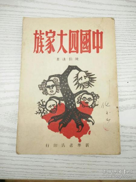 中国四大家族(1949年4月三版)