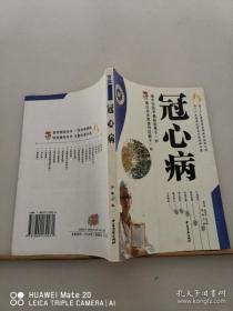 百病中医特效方药丛书,冠心病(第二版)