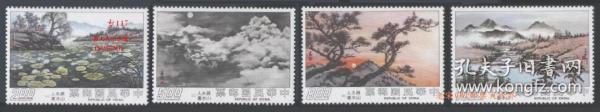 专117蒋夫人山水画邮票