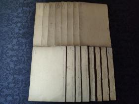 1329清宣统石印本《医宗金鉴》内外科一套16册全!其中6-18卷(其中一册)为配本,内容一致,书中有两页品弱,其余完好!