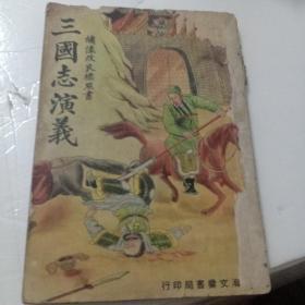 三国志演义(三册)