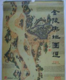 南京古旧地图挂历