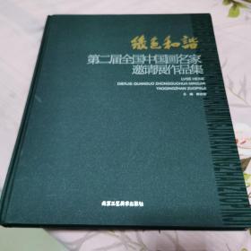 绿色和谐—第二届全国中国画名家邀请展作品集