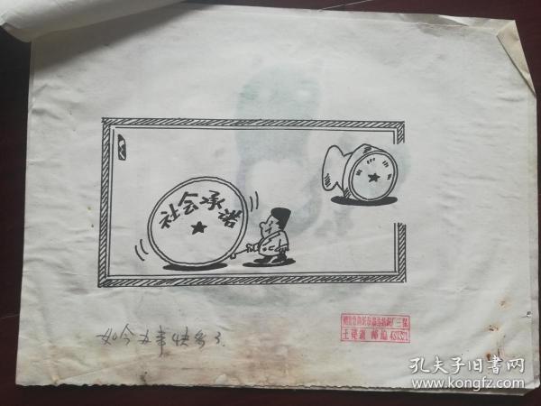 著名漫画家王建新漫画原稿三张(16开大)