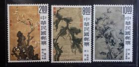 专127岁寒三友古画邮票