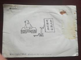 著名漫画家杨波漫画原稿二张复印稿二张(近16开)