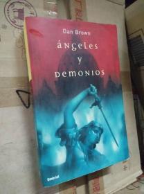 ángeles y demonios 西班语原版 16开厚册