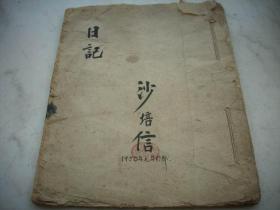 1950年1月1日-31日-郑州市某中学校【中学生日记本】!书法规整,内容详实!21.5/17.5厘米