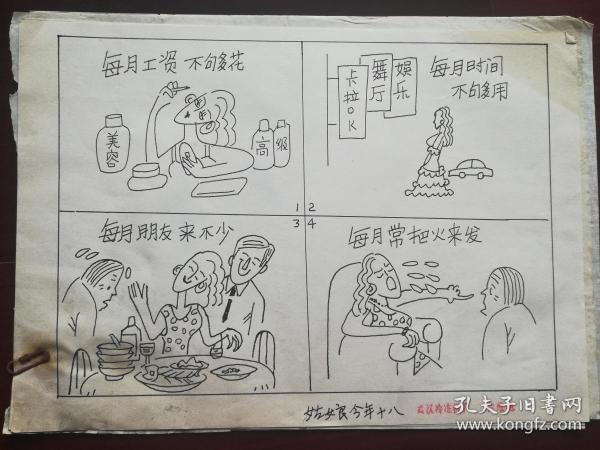 中国美协会员 、湖北中国画学会会员、湖北书画研究会理事,武汉漫画研究会会长白维纯漫画原稿四张(带一信札),三张16开,一张8开
