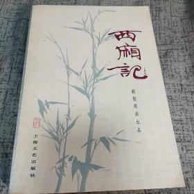 杨振雄(1920-1998)签名本《西厢记 杨振雄演出本--程十发题签、插图--1983年 一版一印》
