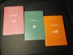 许倬云看历史1,2,3共3册 (全三册):从历史看领导  从历史看人物 从历史看管理  ISBN:9787513325882 9787513325899 9787513325875