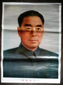 周恩来同志   标准像,人民美术出版社,尺寸:  72 × 53 cm