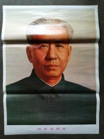 刘少奇同志   标准像,人民美术出版社,尺寸:  72 × 52 cm