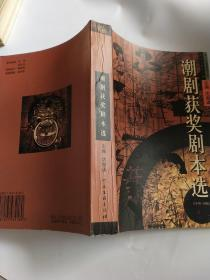 潮剧获奖剧本选 1979-1998(1版1印、印2000册))