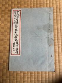 四十四兵工厂抗战胜利纪念册