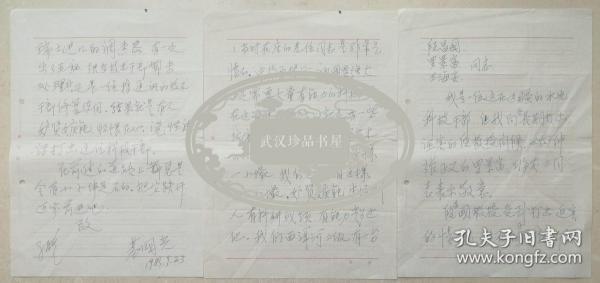 【段昌国旧藏】高级工程师,数学家、发明家、企业家、教育家基国光致段昌国教授信札