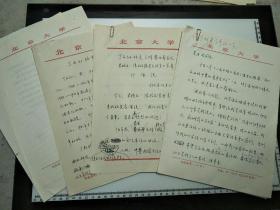 原全国人大副委员长、北京大学校长、原中国民盟主席、丁石孙 批阅搞一批
