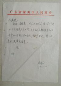 【段昌国旧藏】浙江大学著名教授.刘国柱致段昌国教授信札