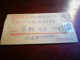 著名戏剧剧作家、导演、理论家胡沙致车辐信札一通一页(带封)