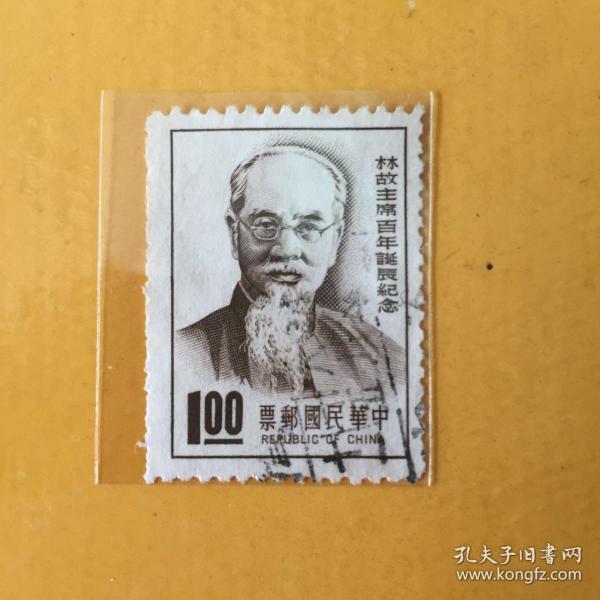 纪110《林故主席百岁诞辰》信销邮票