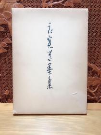 良宽遗墨集/良宽先生名品展 1962年 东京新闻社主办