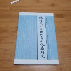【包邮】晚清民国志怪传奇小说集研究