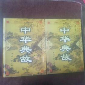 中华典故(上下,精装带书衣,带盒套,1版1次,库存书自然旧)