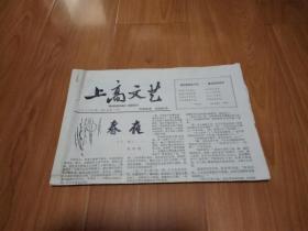 老报纸:上高文艺(1979年第一期,总第二期,八开四版)【报纸、宣传画、电影海报、明星海报系列,5份以内,只收一个快递费,6份开始每份加收1元】