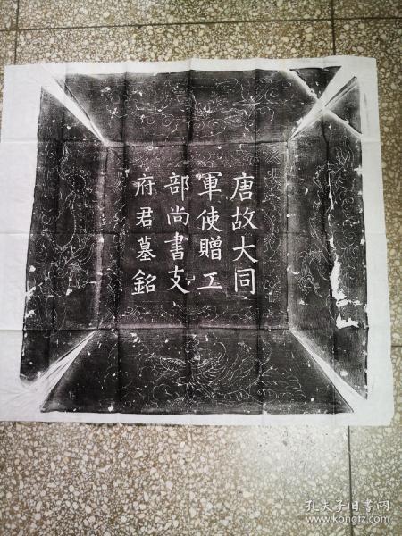 支莫墓志铭盖子拓片,馆藏稀缺,墨拓部80公分见方