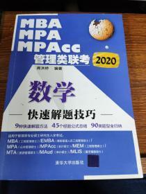 2020MBA、MPA、MPAcc管理类联考数学快速解题技巧