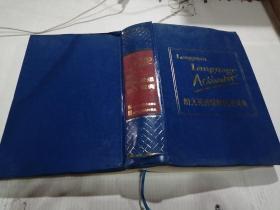 朗文英语联想活用词典