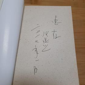 【包邮】中国古代艳歌论稿 一印作者  签名本 全新