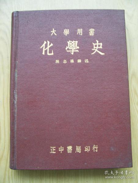 大学用书 化学史 (1947年印)精装32开【a--10】