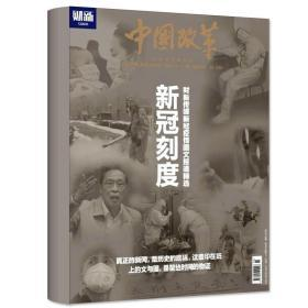 【正版现货】《新冠刻度》特刊    中国改革杂志    财新周刊   新冠疫情文图报道
