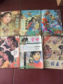 八九十年代插图本 武林故事杂志13本和售