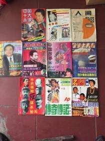 八九十年代历史 杂志10本和售