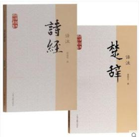 2册 国学经典译注丛书:楚辞译注+诗经译注 程俊英 董楚平 撰