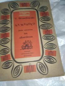 塔德乌斯.韦索乌斯基 手风琴曲集 在韦索洛 一套乌图奥卢(波兰语)