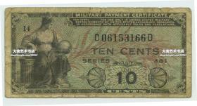 民国时期美国军队士兵使用的十美分面值军用票,军用钞票