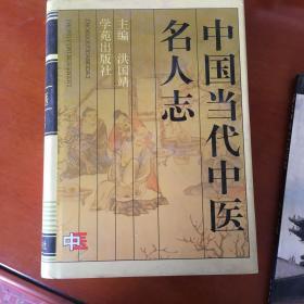 中国当代中医名人志