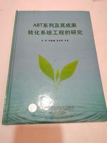 ABT系列及其成果转化系统工程的研究