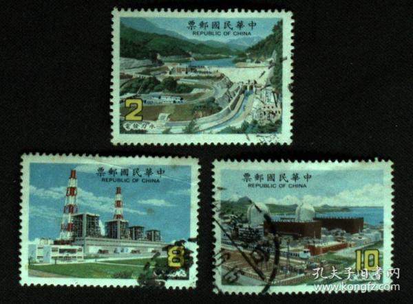 台湾邮政用品、邮票、信销票、经济电力能源、特231专231电力建设一套3全,请看