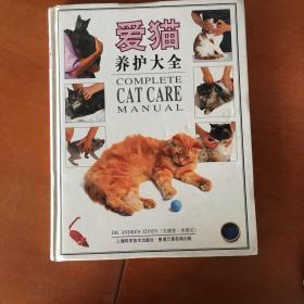 爱猫养护大全