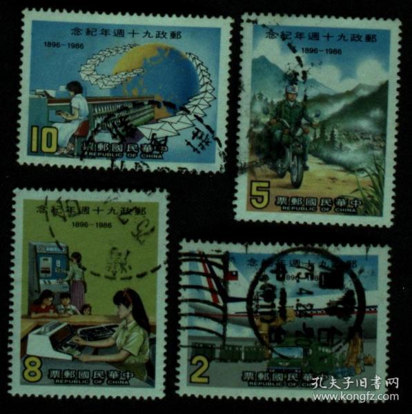 台湾邮政用品、邮票、旧票、信销邮票,纪214邮政九十周年一套4全
