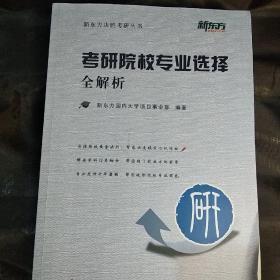 考研院校专业选择全解析(新东方决胜考研丛书)