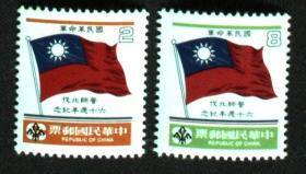 台湾邮政用品,邮票、纪216北伐60周年邮票,原胶全品,1986年