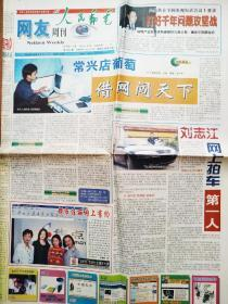 """《人民邮电》1999年11月21日网友周刊之""""刘志江——网上拍车第一人"""",全八版,详细见图。"""